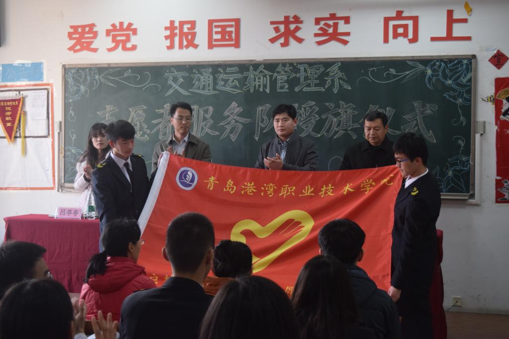 锋月启动仪式暨青年志愿者服务队授旗仪式